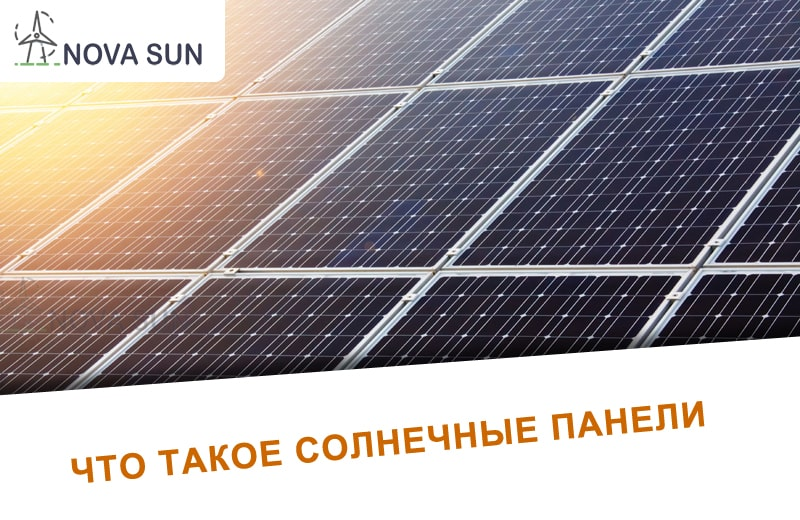 Всё о солнечных панелях