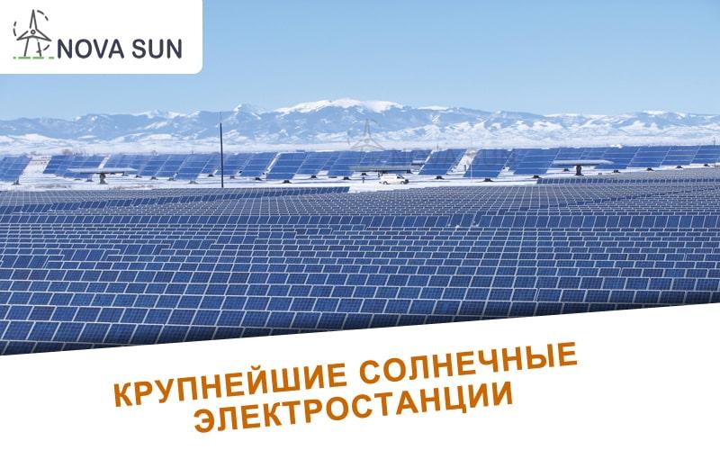 Крупнейшие солнечные электростанции