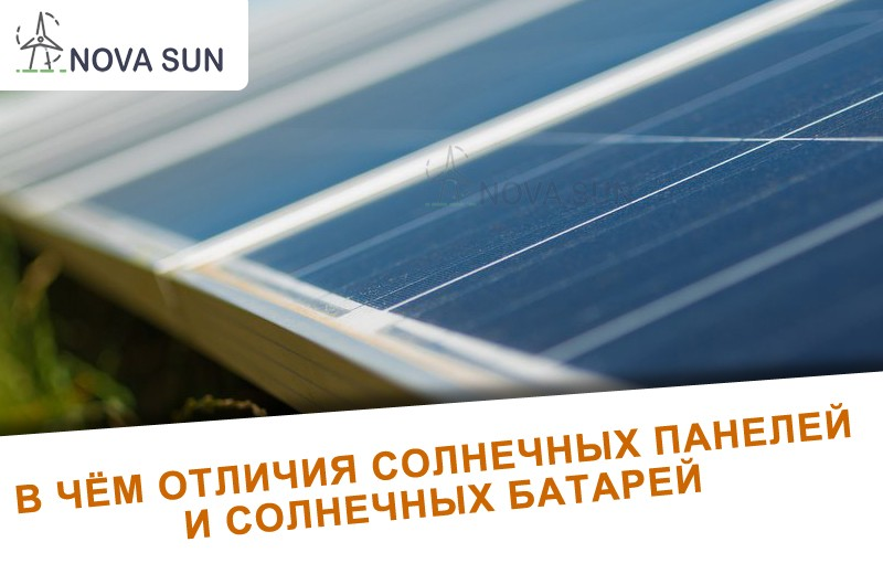 Отличия солнечных панелей и батарей