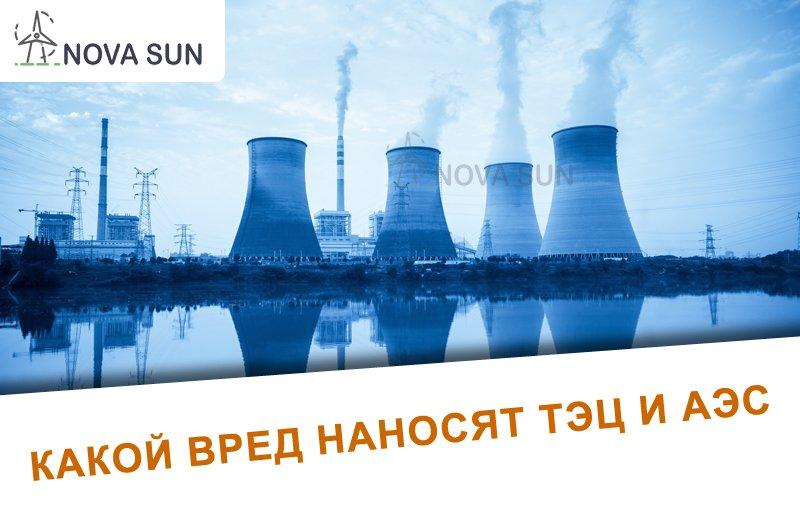 Какой вред наносят ТЭЦ и АЭС