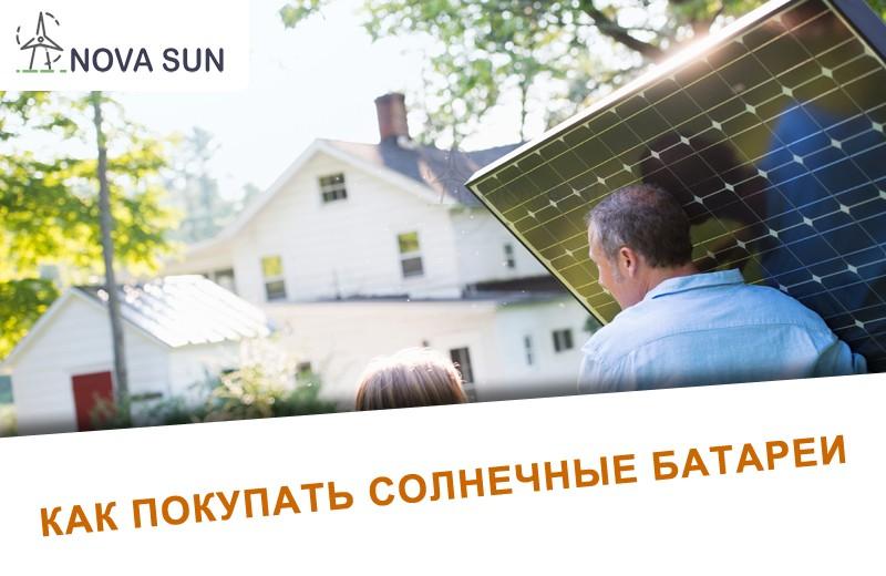 Как купить солнечные батареи
