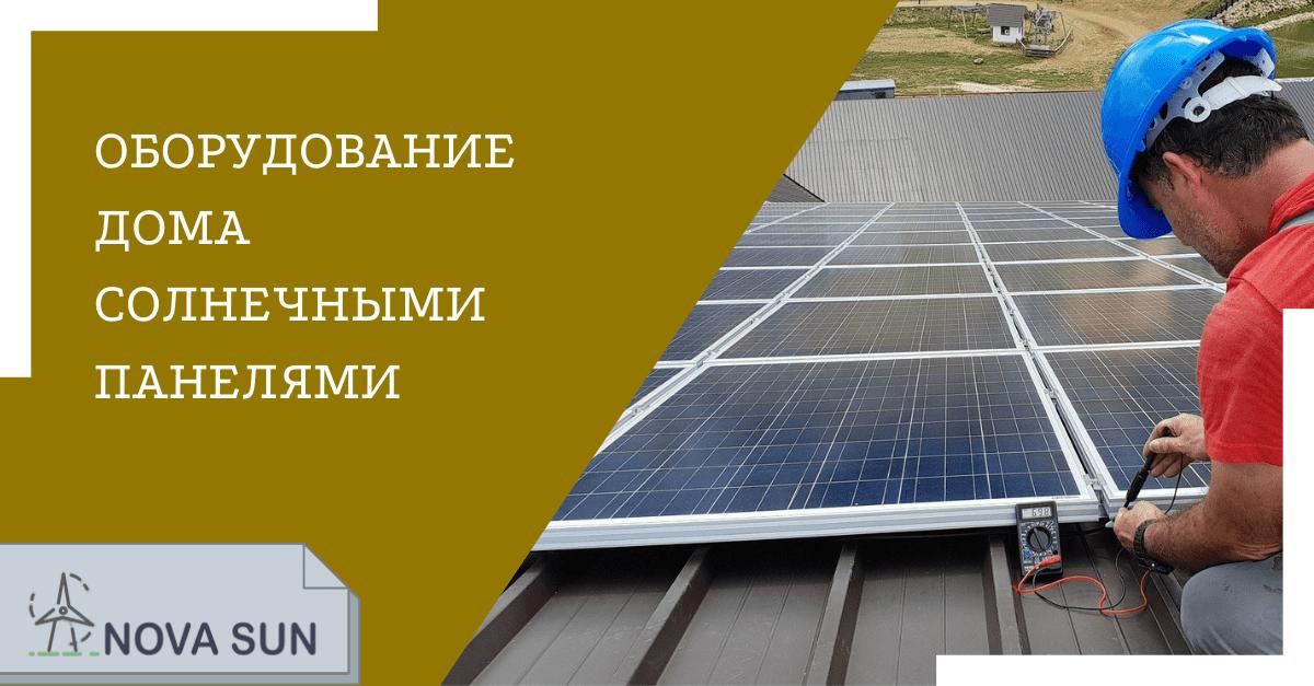 Что нужно для оборудования дома солнечными панелями
