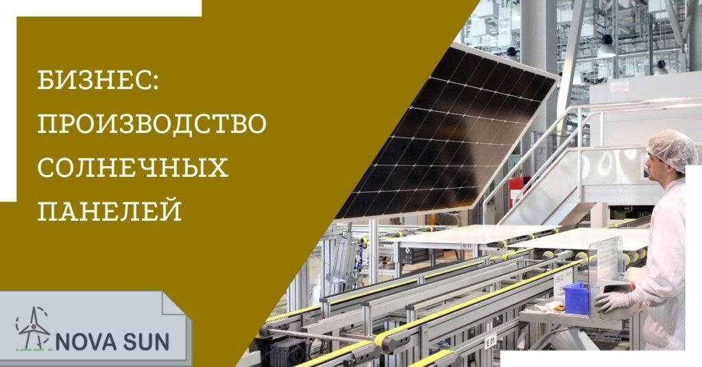 Бизнес по производству солнечных панелей