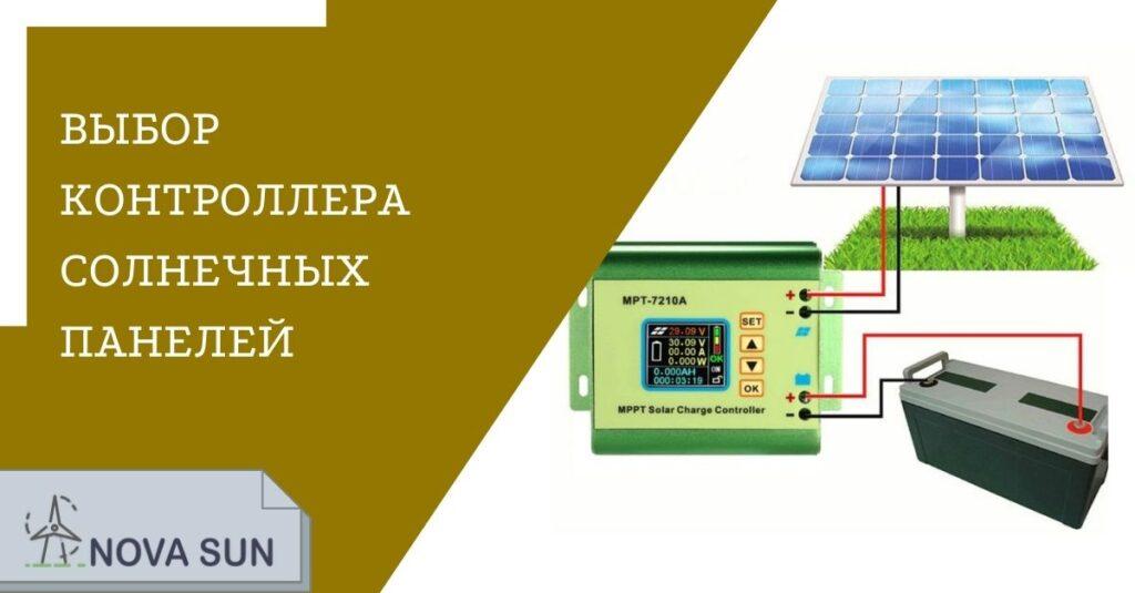 Как выбрать контроллер солнечных панелей