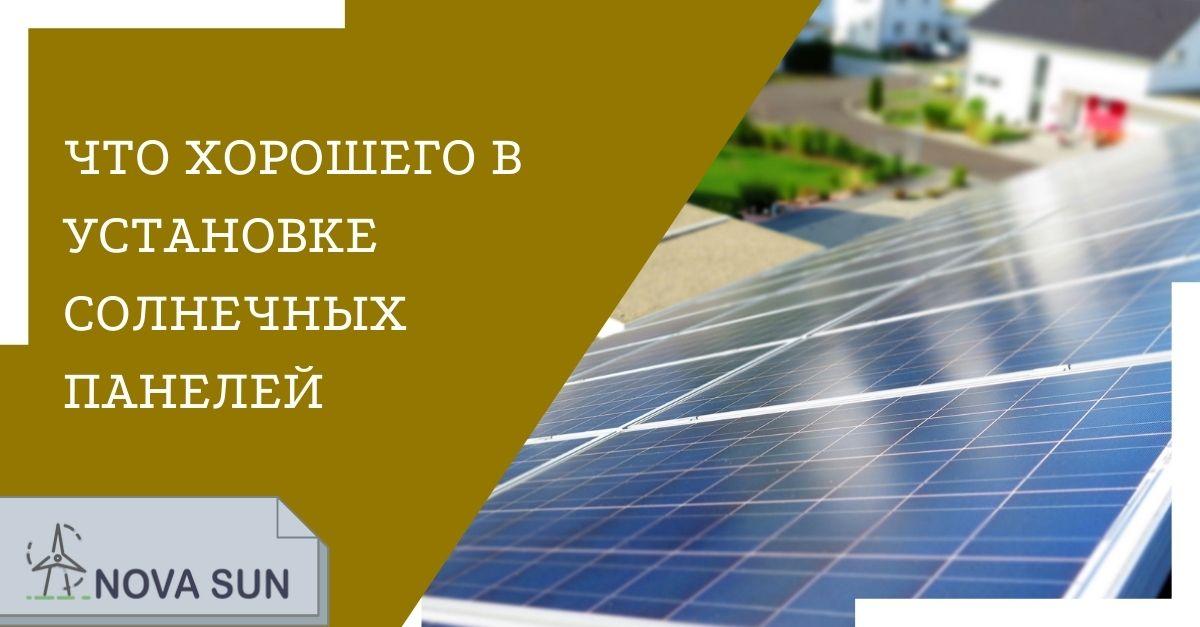 Что хорошего в солнечных батареях