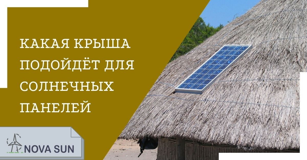 Крыша для солнечных панелей