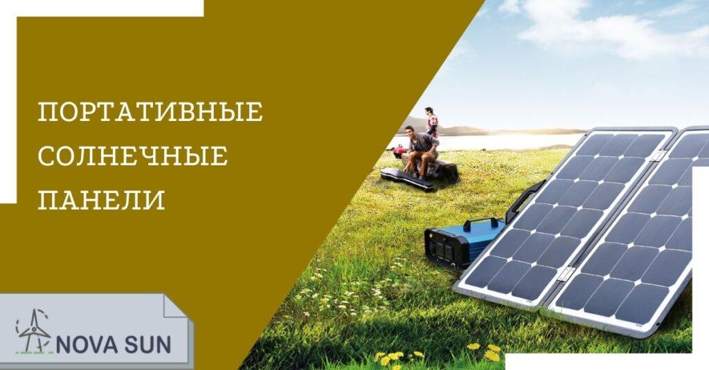 Портативные солнечные панели