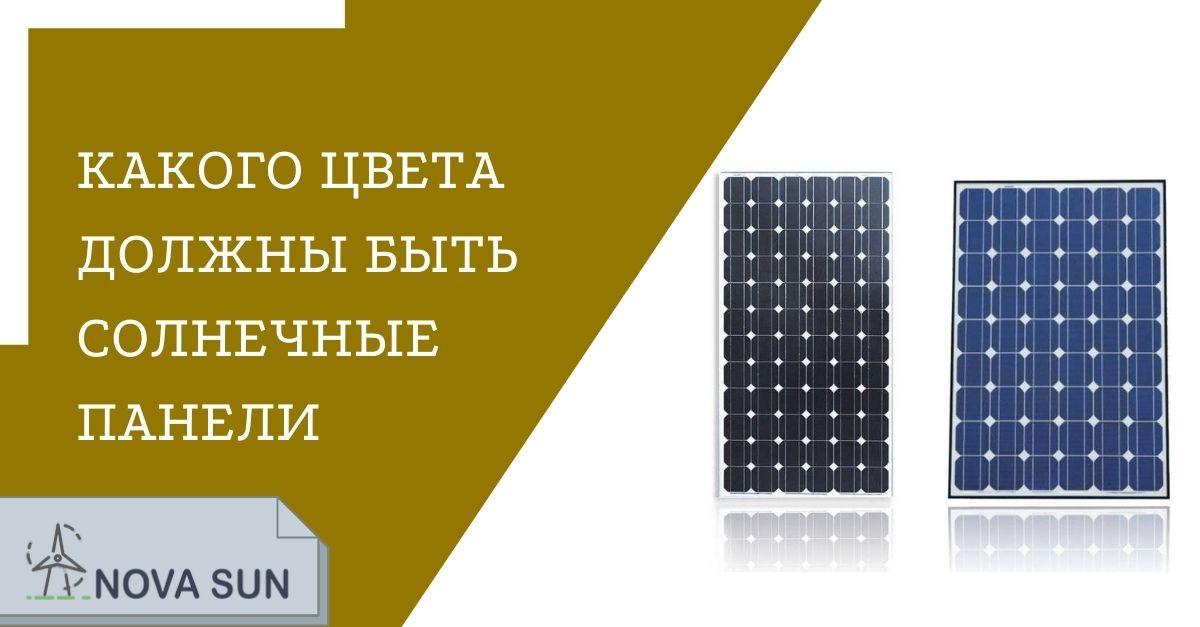 Цвет солнечных батарей