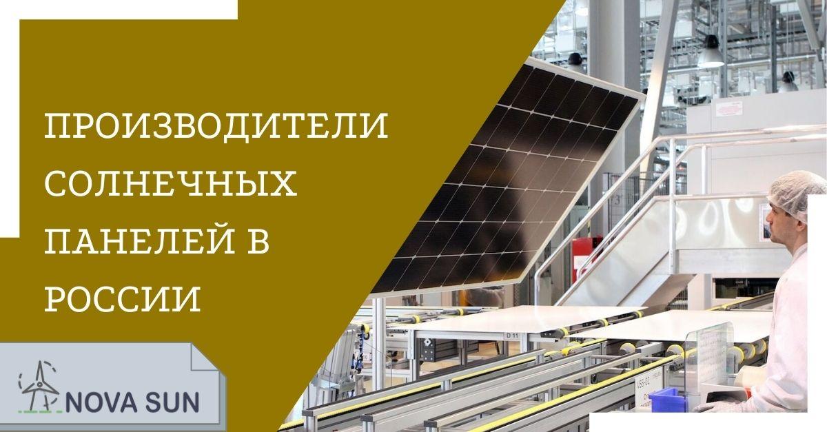 Производители солнечных панелей в России