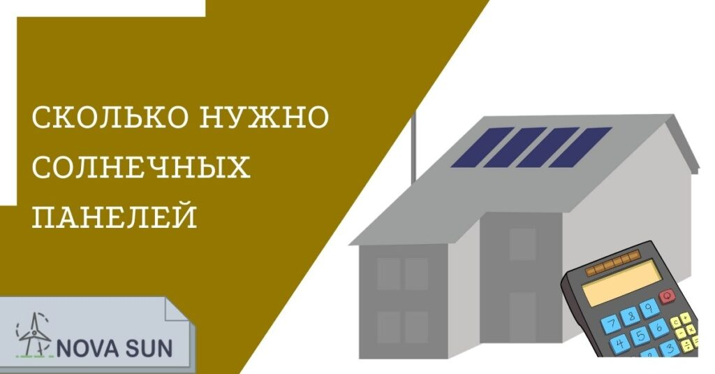 Расчёт солнечных панелей