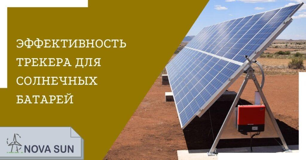 Эффективность солнечного трекера