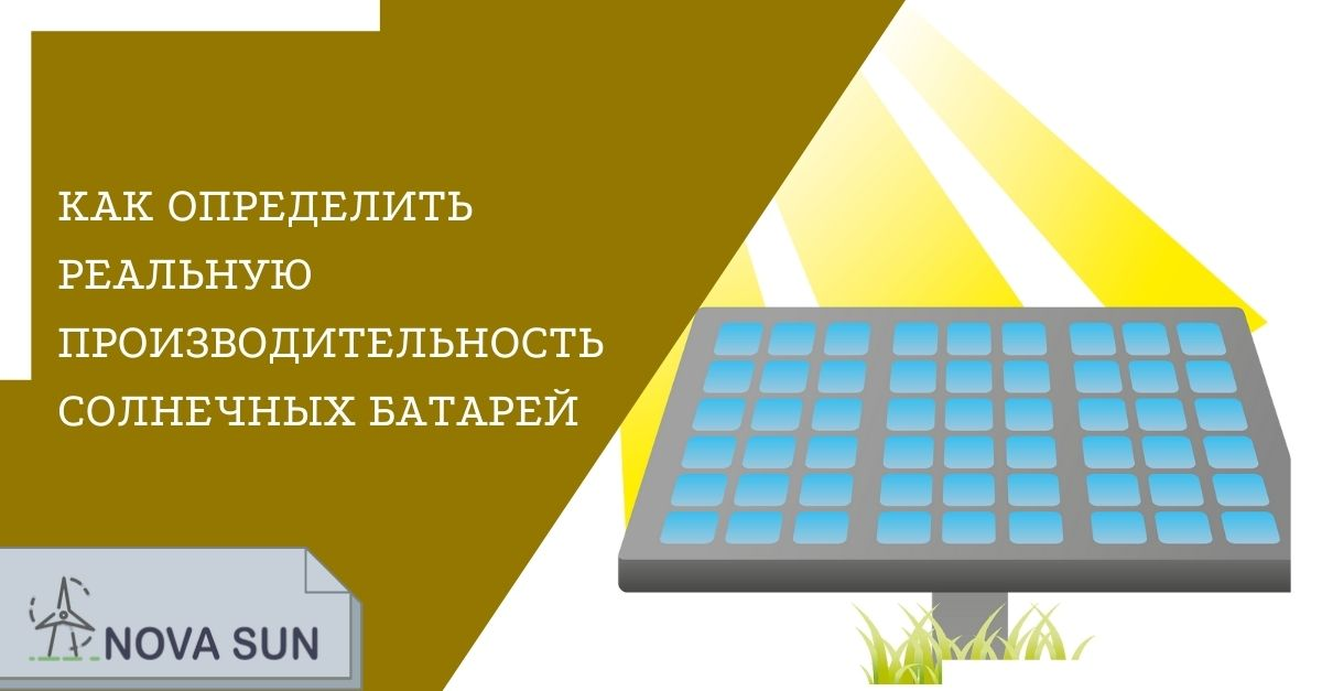 Мощность солнечных батарей