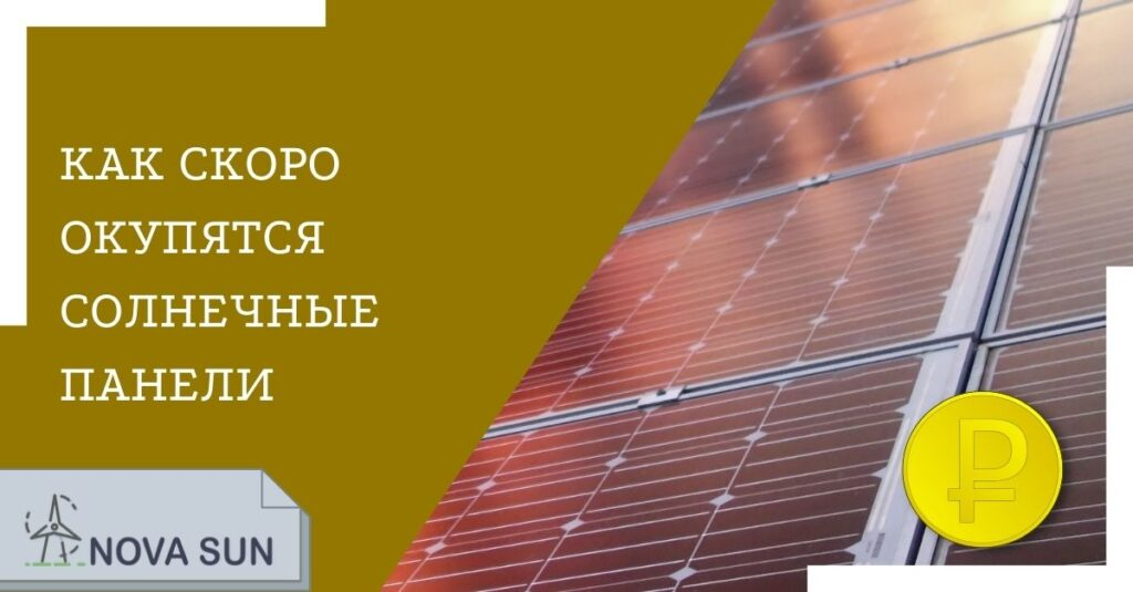 Окупаемость солнечных панелей