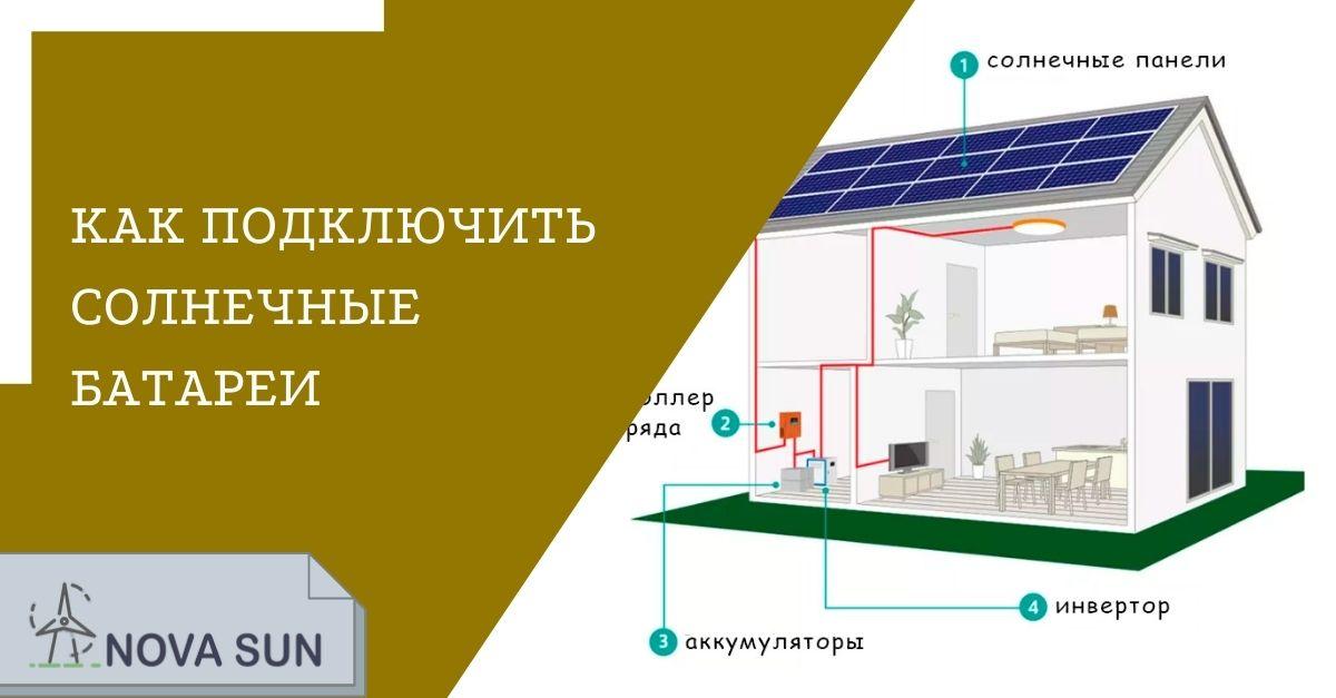 Подключение солнечных батарей