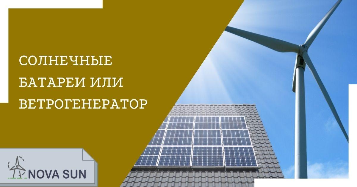 Солнечные батареи или ветрогенератор
