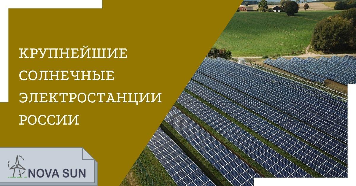 Солнечные электростанции России