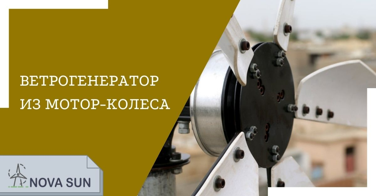 Ветрогенератор из гироскутера