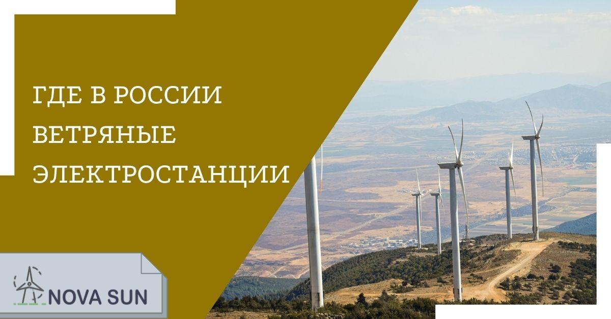 Ветряные электростанции России