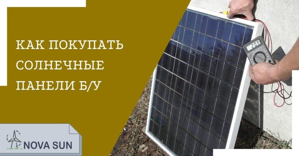 Как купить б/у солнечные батареи