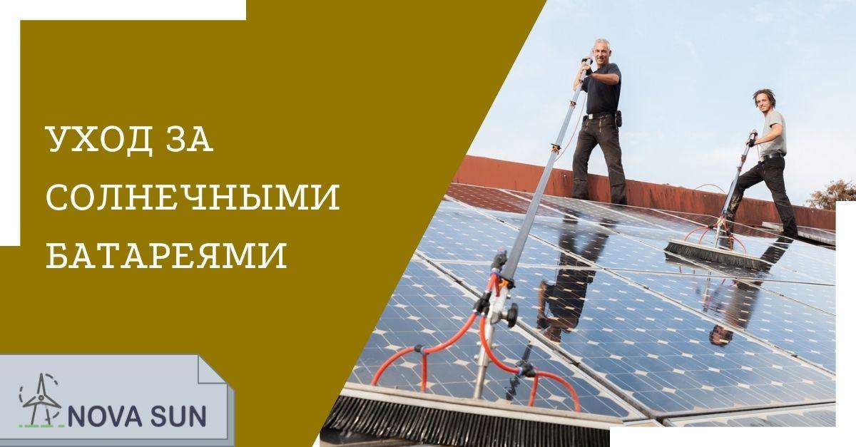 Как ухаживать за солнечными модулями