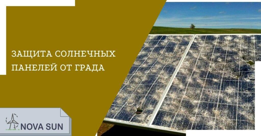 Солнечные панели и град